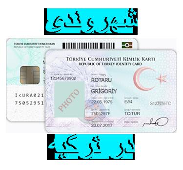 citizenship-for-turkey-fa